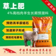 散养的山羊吃什么饲料上膘快图片