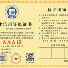 企业信用等级的AAA信用证书AAA信用报告批发
