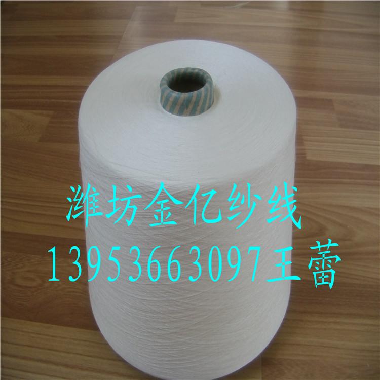 供应用于针织 的涤纶合股纱21支2股32支2股