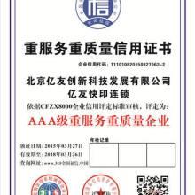 供应用于证明企业信用的AAA信用证书AAA信用报告批发