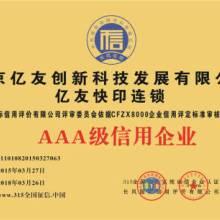 供应河北省信用AAA证书信用报告批发