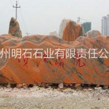 供应赣州风景石基地,赣州晚霞红景观石批发