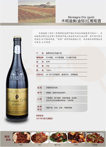供应木桐迪奥金标红葡萄酒图片