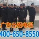 北京保安公司电话图片