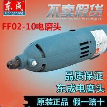 供应电磨头--东成FF02-10小电磨,批发