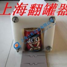旺仔牛奶翻罐器图片