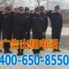 北京保安公司图片