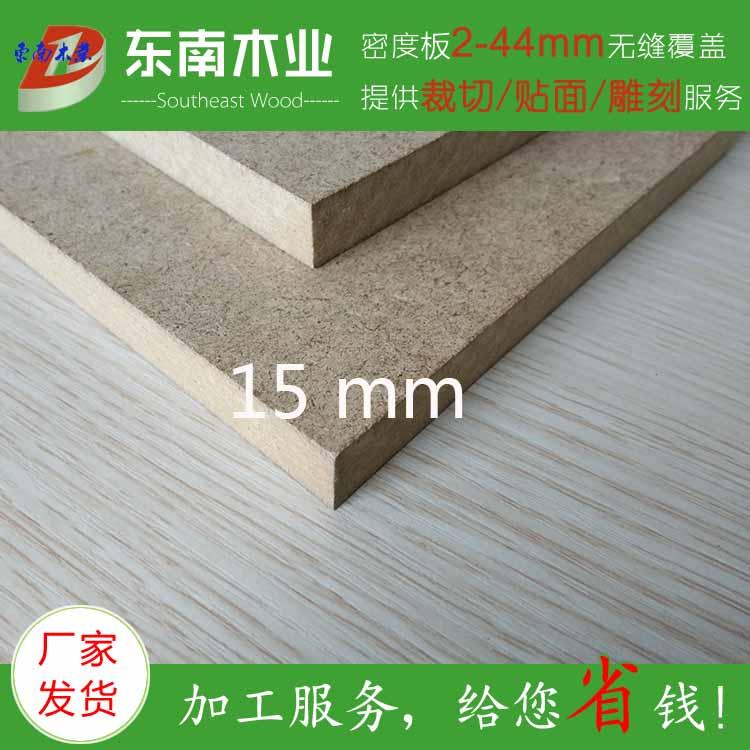 供应E1级15mm密度板 可裁切贴面