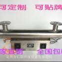 江西泳池水水设备紫外线消毒器销售图片