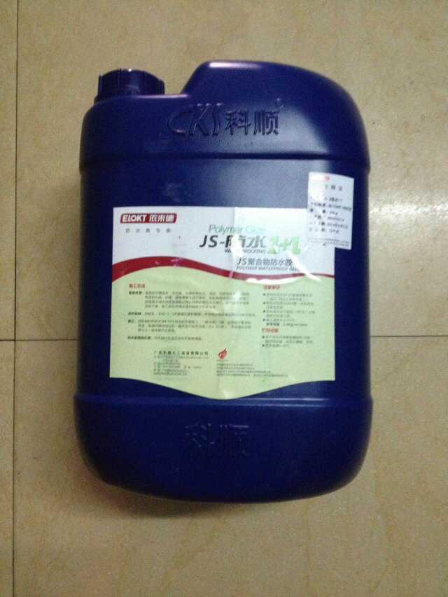 供应科顺聚合物防水涂料