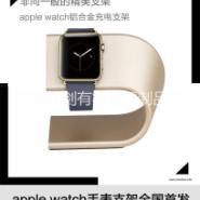 苹果手表展示架铝合金苹果手表支架图片