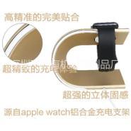 apple watch手表支架 苹果手表架图片