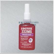 供应用于化工产品的LOCTITE222Ms
