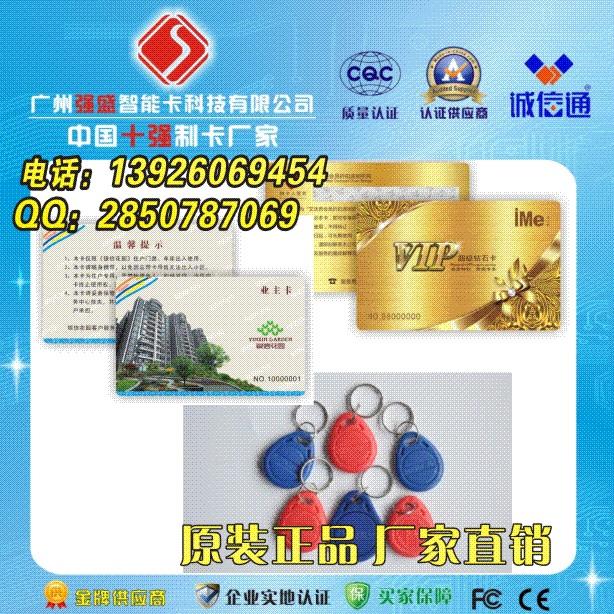 业主IC卡停车IC卡制作图片/业主IC卡停车IC卡制作样板图 (1)