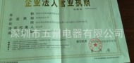 台湾五州电器有限公司