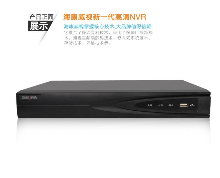 曲靖陆良监控安防曲靖海康4路网络硬盘录像机NVR