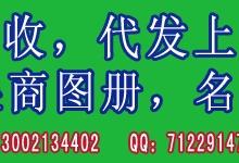 供应代收上海缝制设备展展商名片图册等