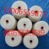 供应用于针织,机织的环锭纺人棉合股纱30支