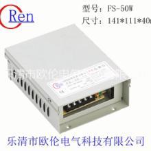 供应FS-50W防雨开关电源5V12V15V24V,防雨型开关电源,LED驱动电源,安防监控电源,50W电源批发