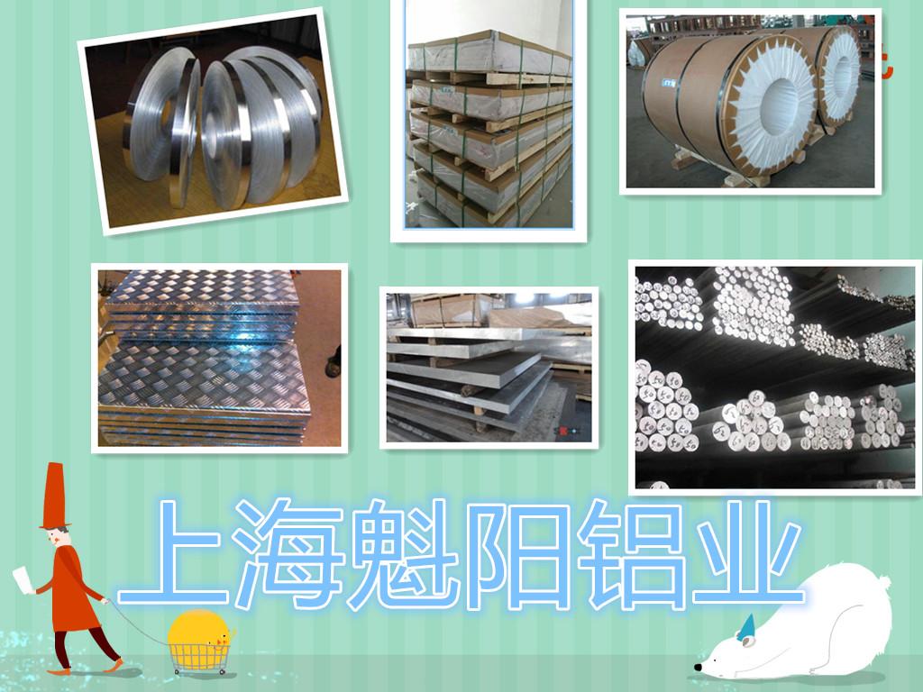 淮北       铝板