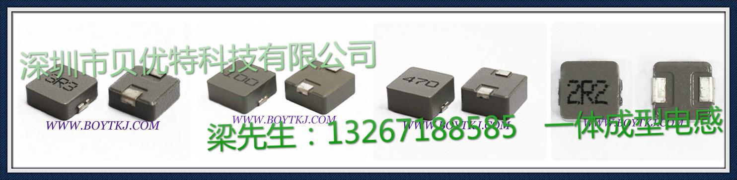 一体成型电感 深圳市贝优特科技有限公司