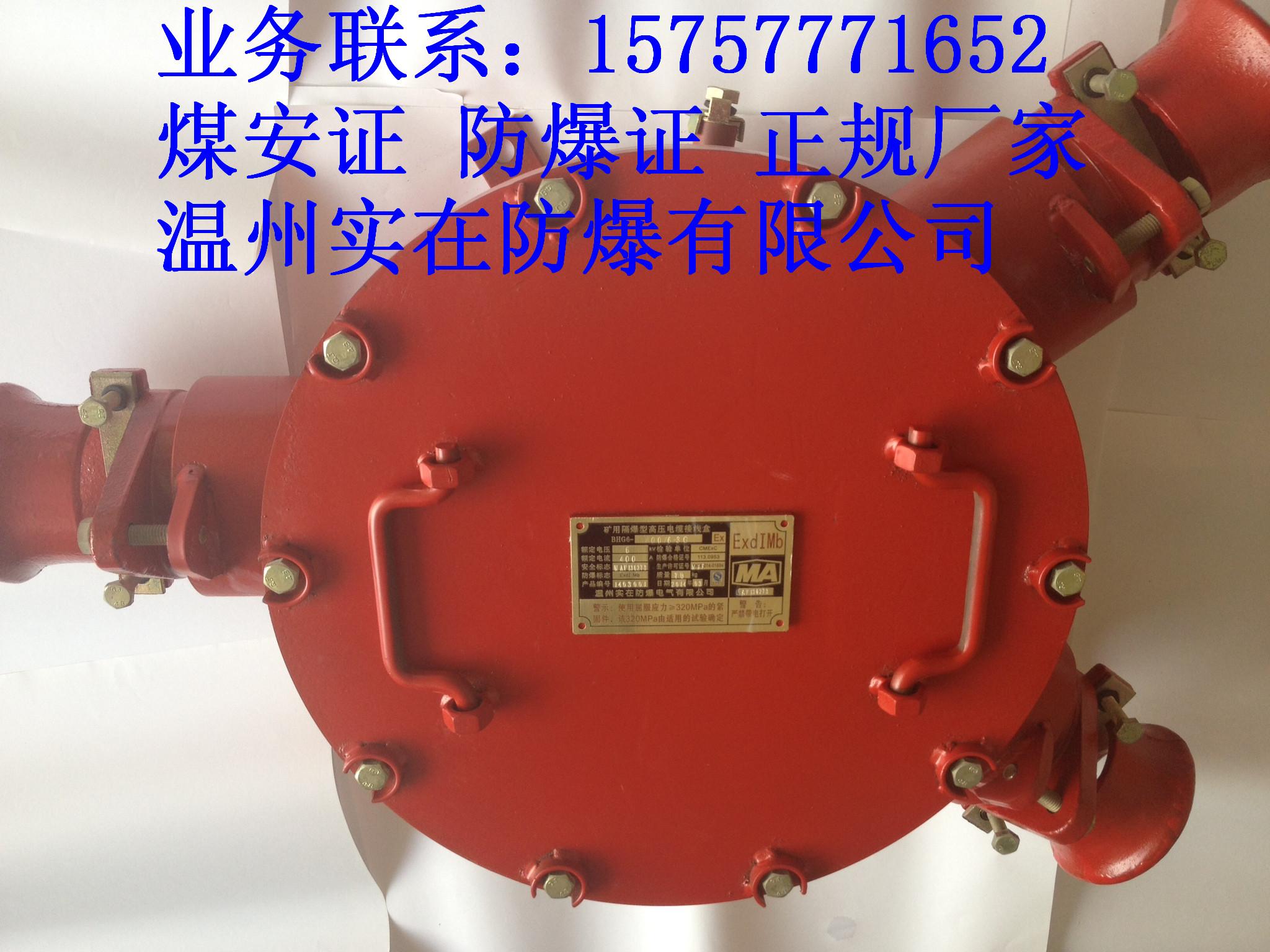 高压接线盒图片|高压接线盒样板图|高压接线盒效果图