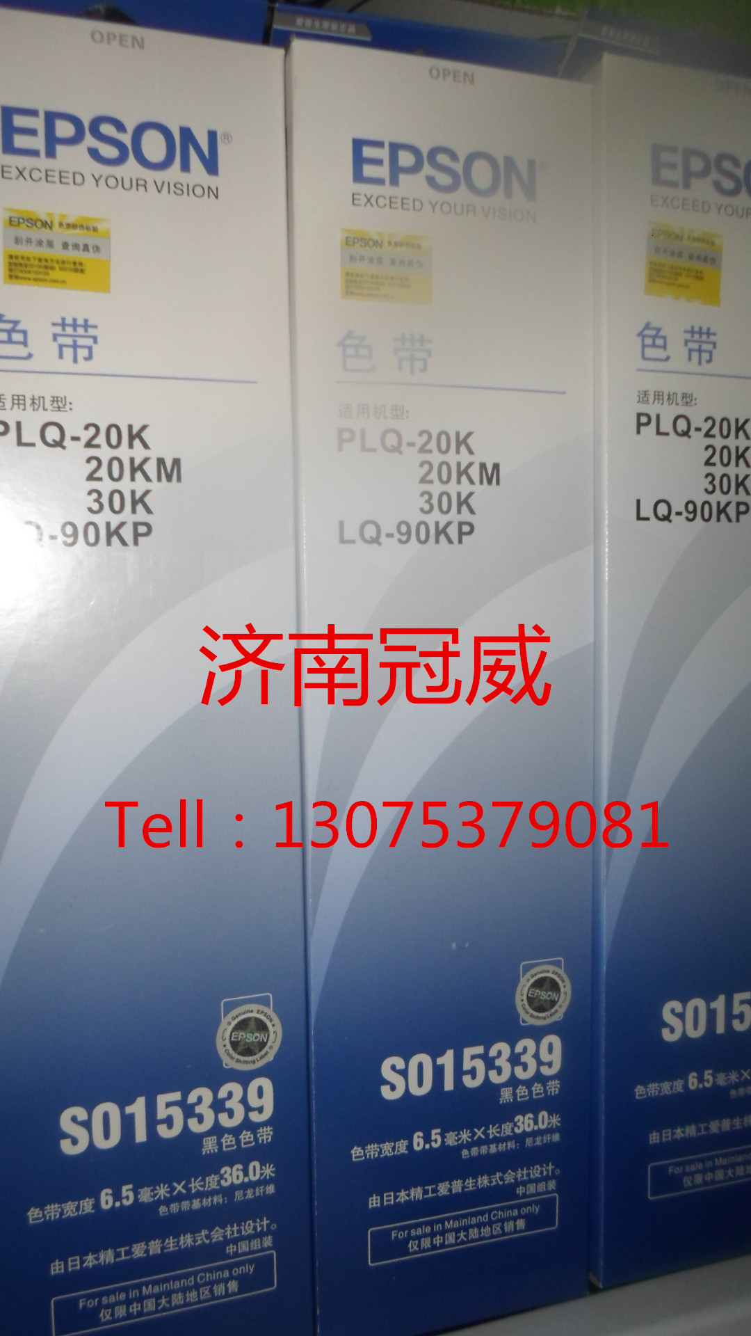 供应爱普生90KP色带厂家北京直销