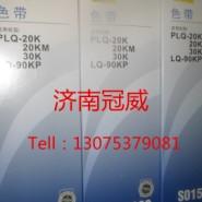 供应河北省厂家直销爱普生20K色带