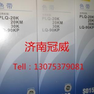 爱普生20K色带厂家青海直销图片