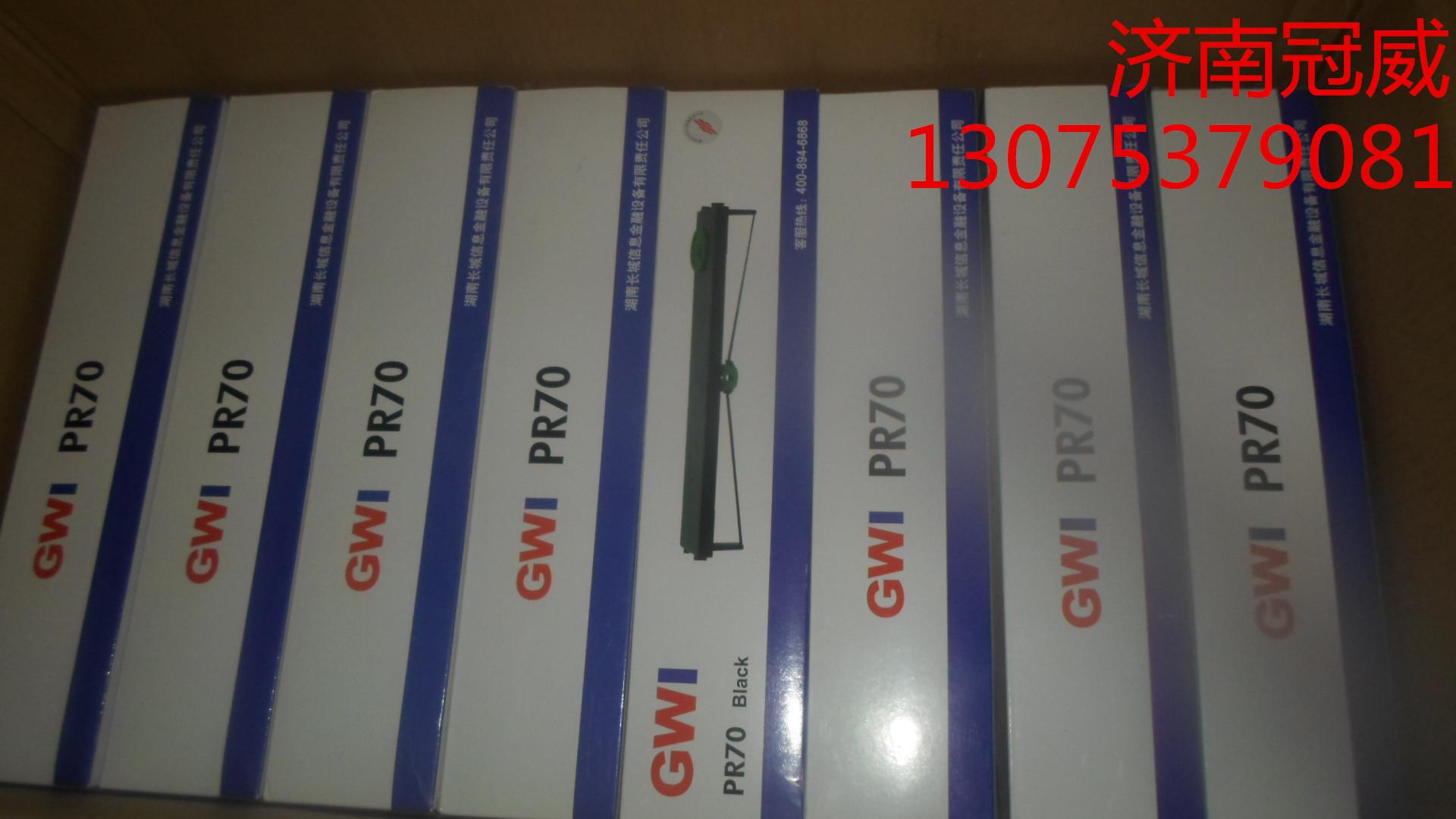 供应湘计HCCPR-3/HCCPR-2E色带,HCCPR-3/HCCPR-2E色带厂家