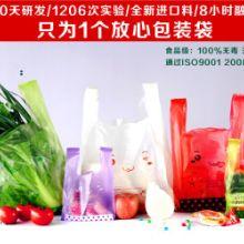 供应广东深圳背心袋手提袋购物袋,超市环保袋批发