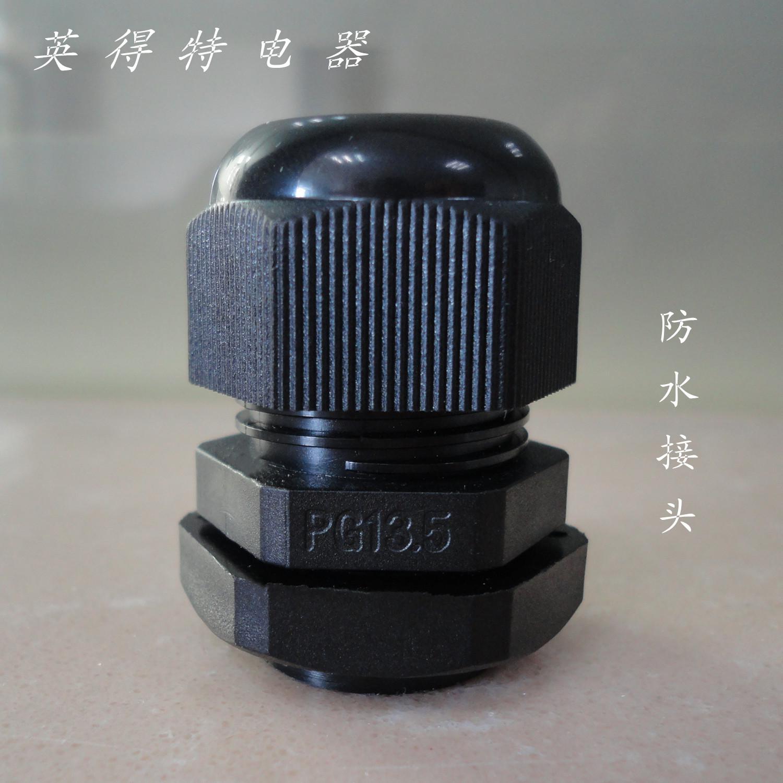 供应用于电表箱|电机|接线盒出线口的塑料防水接头
