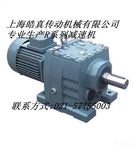 供应R147现货上海皓真R147斜齿轮硬齿面减速机