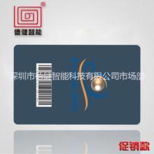 条码卡可变数据卡制作一维码/二维码彩卡制作多种芯片可选十几年经验智能卡生产厂家选择德健智能科技批发