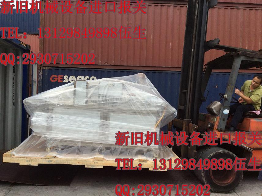 供应怎么从台湾进口二手机械