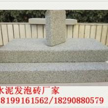 供应用于外墙保温的新疆珍珠岩水泥发泡砖外墙保温材料,保温材料批发