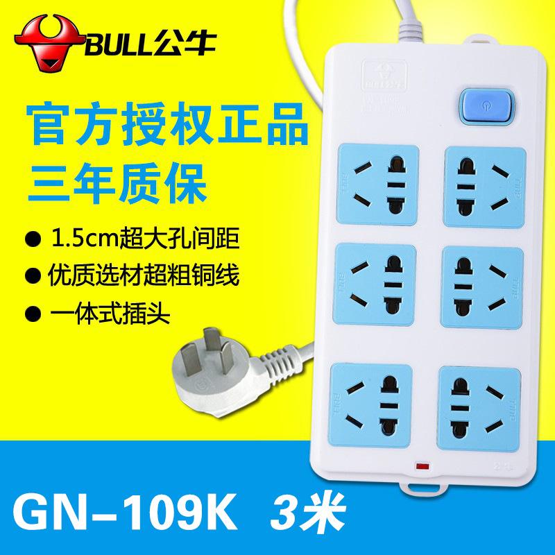 公牛插座接线板排插 插电板gn-109k批发