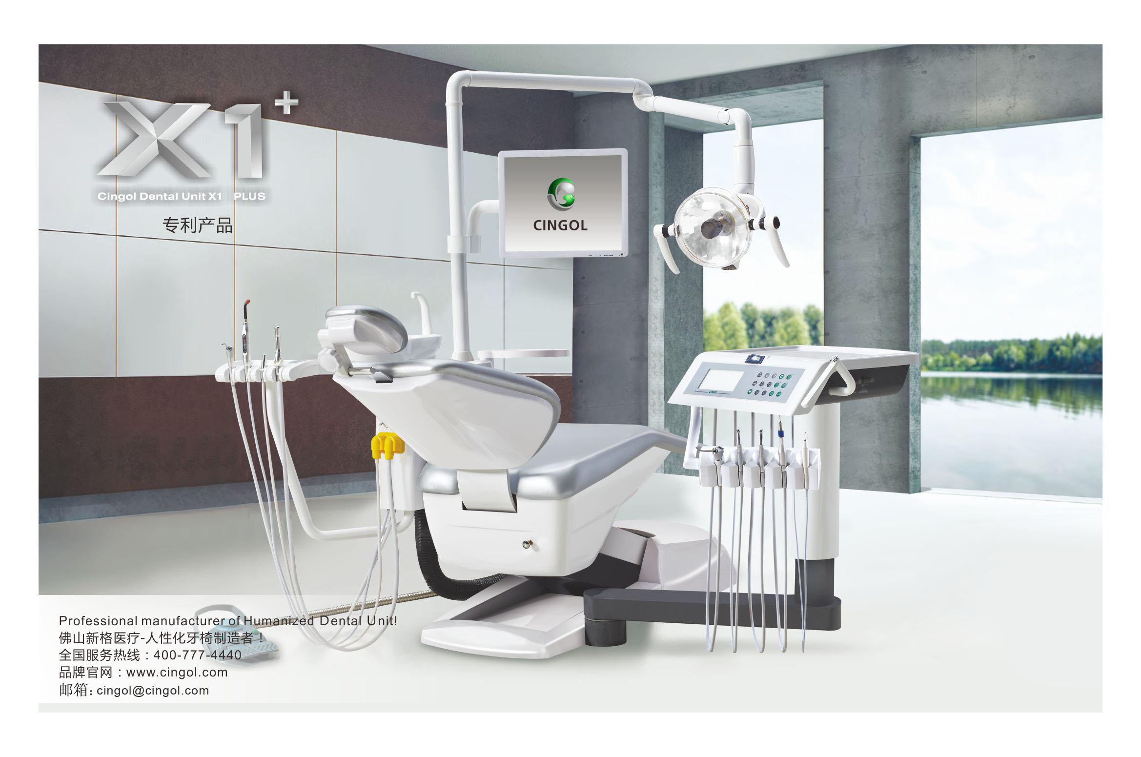 供应高州新格口腔综合治疗椅台X1+、新格医疗口腔综合治疗台品牌、牙科综合治疗床性价比