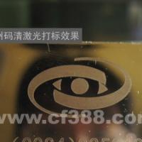 广州码清金属激光打标加工来料加工