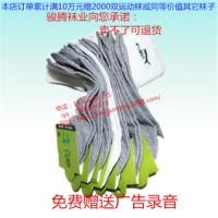 厂家直销全棉运动袜卡通袜361