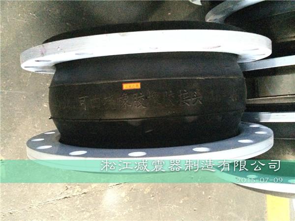 污水处理用橡胶软连接 DN400上海橡胶软连接厂家直销