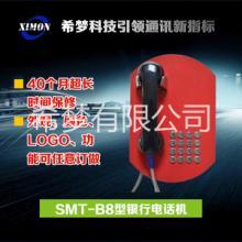 供应用于银行专用的银行多功能电话机批发