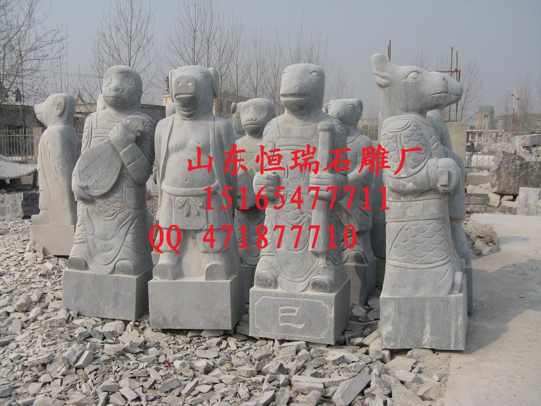 供应石雕12生肖