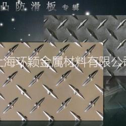 供应用于防滑的指针型花纹铝板