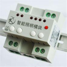 供应4路16A智能照明控制终端模块-灯光控制输出模块批发