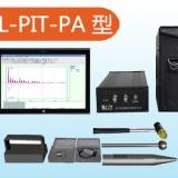 供应升拓检测SEL-PIT-P基桩完整性检测