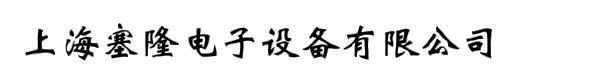 上海塞隆电子设备有限公司