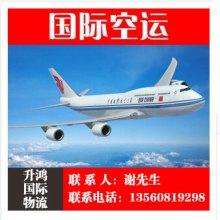 供应用于空运的东莞到韩国空运专线批发