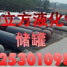 供应用于建液化气站的山东液化气储罐厂家直销5--200立图片