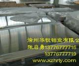 江苏合金铝板厂家@江苏合金铝板加工@江苏优质合金铝板供应@江苏合金铝板专业生产